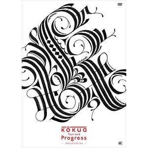 kokua/Tour 2016「Progress」 [DVD] dss