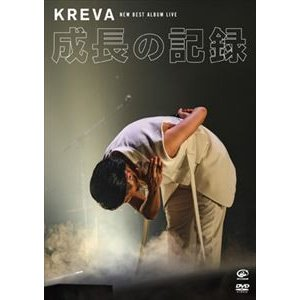 KREVA/NEW BEST ALBUM LIVE -成長の記録- at 日本武道館 [DVD]