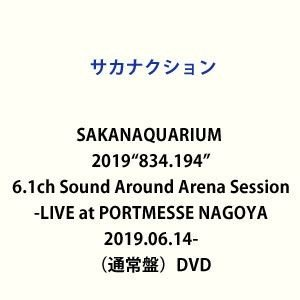 "サカナクション/SAKANAQUARIUM 2019""834.194""6.1ch Sound Around Arena Session -LIVE at PORTMESSE NAGOYA 2019.06.14- [DVD]