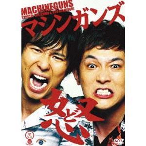 種別:DVD マシンガンズ 解説:1998年、滝沢秀一と西堀亮で結成。ひたすらツッコミを入れまくる、...