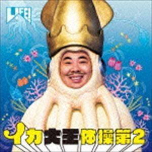イカ大王 / イカ大王体操第2 [CD]|dss