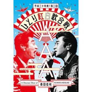 桑田佳祐/Act Against AIDS 2018『平成三十年度! 第三回ひとり紅白歌合戦』(通常盤) [Blu-ray]|dss