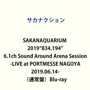 "サカナクション/SAKANAQUARIUM 2019""834.194""6.1ch Sound Around Arena Session -LIVE at PORTMESSE NAGOYA 2019.06.14- [Blu-ray]