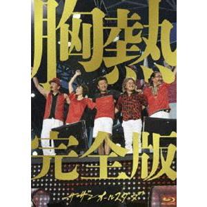 """サザンオールスターズ/SUPER SUMMER LIVE 2013 """"灼熱のマンピー!! G★スポット解禁!!"""" 胸熱完全版(通常盤) [Blu-ray] dss"""