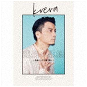 KREVA / 成長の記録 〜全曲バンドで録り直し〜(初回限定盤A/CD+Blu-ray) [CD]