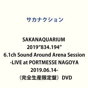 "サカナクション/SAKANAQUARIUM 2019""834.194""6.1ch Sound Around Arena Session -LIVE at PORTMESSE NAGOYA 2019.06.14-(完全生産限定盤) [DVD]