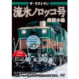 ザ・ラストラン 流氷ノロッコ号 [DVD]|dss
