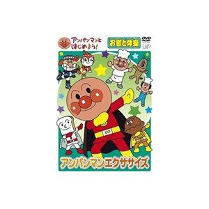 アンパンマンとはじめよう! お歌と体操編 アンパンマンエクササイズ [DVD]|dss