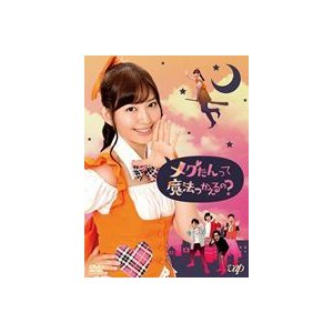 メグたんって魔法つかえるの? DVD-BOX 初回限定豪華版 [DVD]|dss