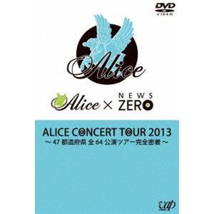 アリス/ALICE CONCERT TOUR 2013 〜47都道府県 全64公演 ツアー完全密着〜 [DVD]|dss