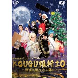 最初で最後のミュージカル KOUGU維新±0 〜聖夜ヲ廻ル大工陣〜 [DVD]|dss