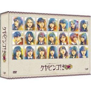 全力!欅坂46バラエティー KEYABINGO!2 DVD-BOX<初回生産限定> [DVD]|dss