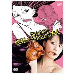 臨死!!江古田ちゃん DVD-BOX [DVD]|dss