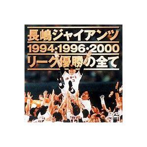 種別:DVD 解説:'94年、'96年、2000年。長嶋ジャイアンツのこの3回の優勝の歴史をDVDに...