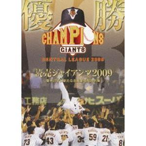 種別:DVD 解説:1973年、V9以来のセ・リーグ3連覇!2009年ジャイアンツ、優勝までのペナン...