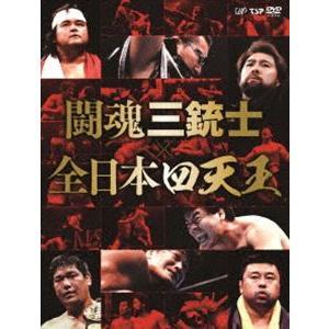 闘魂三銃士×全日本四天王DVD-BOX [DVD]