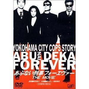 あぶない刑事フォーエヴァー THE MOVIE [DVD] dss