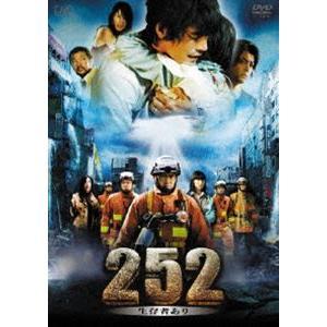252 生存者あり [DVD]|dss