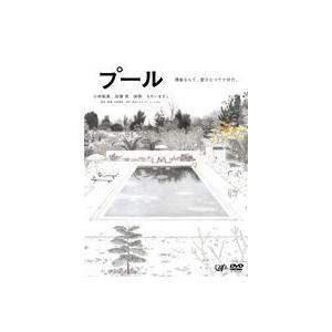 プール [DVD]|dss