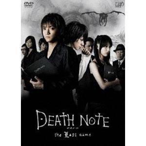 DEATH NOTE デスノート the Last name 【スペシャルプライス版】 [DVD]|dss