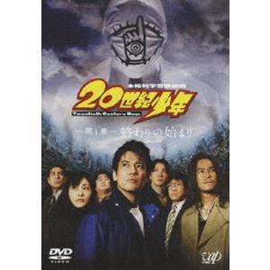 20世紀少年<第1章>終わりの始まり [スペシャルプライス版] [DVD] dss