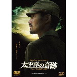 太平洋の奇跡 フォックスと呼ばれた男 プレミアム・エディション(初回限定生産) [DVD]|dss