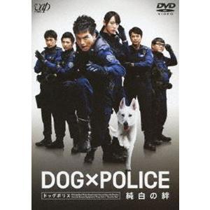 DOG×POLICE 純白の絆 [DVD]|dss