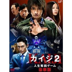 カイジ2 人生奪回ゲーム 豪華版 [DVD] dss