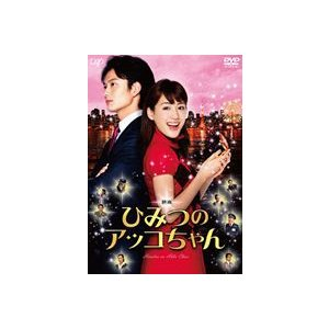 映画 ひみつのアッコちゃん [DVD]|dss