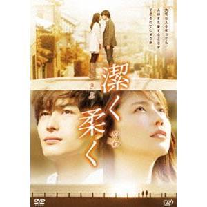 潔く柔く [DVD] dss