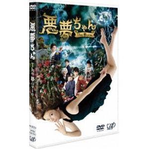 悪夢ちゃん The 夢ovie [DVD]|dss