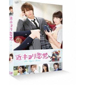 近キョリ恋愛 通常版 [DVD]|dss