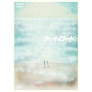 ホットロード [DVD]|dss