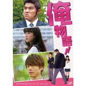映画「俺物語!!」(通常版) [DVD]|dss
