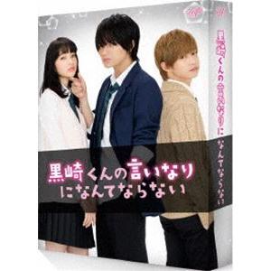 黒崎くんの言いなりになんてならない 豪華版(初回限定生産) [DVD]|dss
