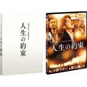人生の約束【豪華版】 [DVD] dss