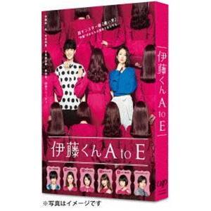 映画「伊藤くん A to E」DVD [DVD] dss