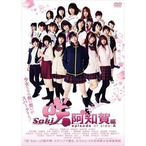 映画「咲-Saki-阿知賀編 episode of side-A」通常版 [DVD]|dss