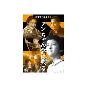 ノンちゃん雲に乗る [DVD]|dss