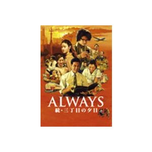 ALWAYS 続・三丁目の夕日 通常版 [DVD]|dss