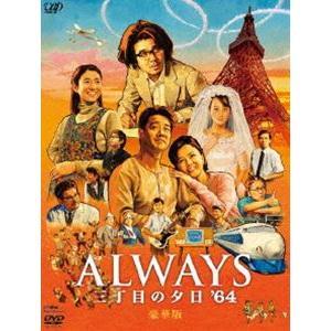 ALWAYS 三丁目の夕日'64 豪華版 [DVD]|dss