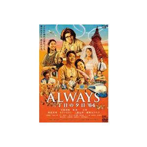 ALWAYS 三丁目の夕日'64 通常版 [DVD]|dss