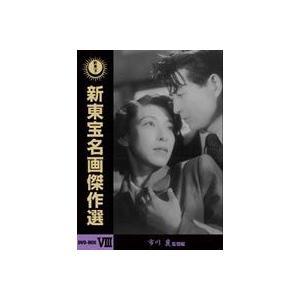 新東宝名画傑作選 DVD-BOX 8 -市川崑監督編- [DVD]|dss