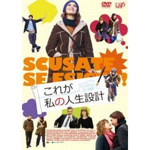 これが私の人生設計 [DVD]|dss