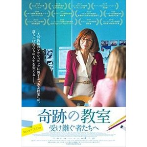 奇跡の教室 受け継ぐ者たちへ [DVD]|dss