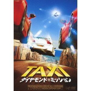 「TAXiダイヤモンド・ミッション」DVD [DVD] dss