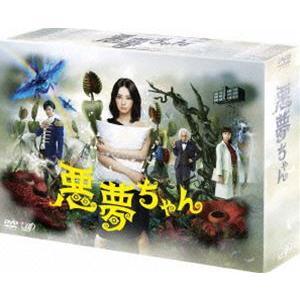 悪夢ちゃん DVD-BOX [DVD]|dss