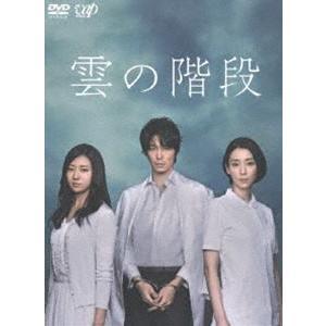 雲の階段 DVD-BOX [DVD]|dss