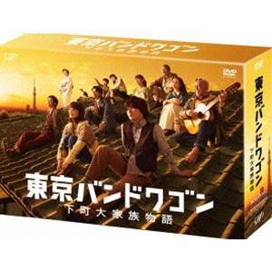 東京バンドワゴン〜下町大家族物語 DVD-BOX [DVD]|dss