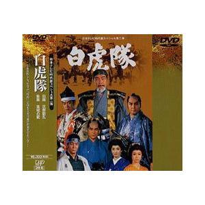 時代劇スペシャル 白虎隊 [DVD]|dss